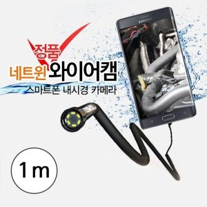네트윈  소프트 와이어캠 내시경 카메라 / 케이블 길이 1m