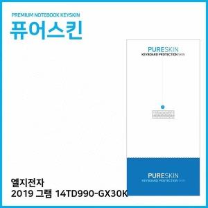 E.LG 2019 그램 14TD990-GX30K 키스킨 키커버