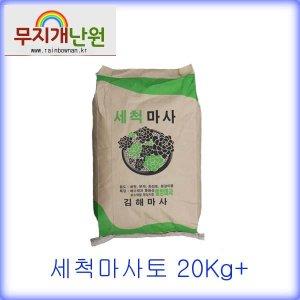 세척마사토 20Kg+ 대/중/소/미립 김해마사 다육용토등