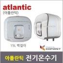 아틀란틱 전기온수기 15L 벽걸이(하향식)  SWH-15AM