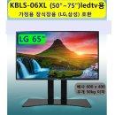 (oriontv)KBLS06XL 삼성 LG40-65 75ledtv거실장스탠드