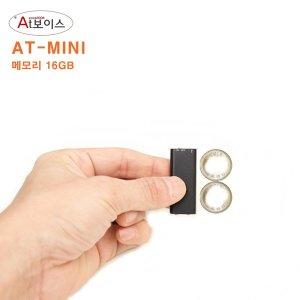 녹음기 USB타입 메모리사용 AT-MINI 대용량16GB 고음질