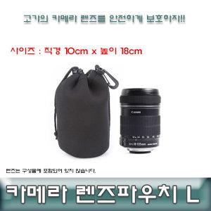 렌즈보호 파우치/가방/카메라 렌즈파우치L/ 렌즈보관