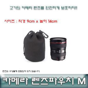 렌즈보호 파우치/가방/카메라 렌즈파우치M/ 렌즈보관