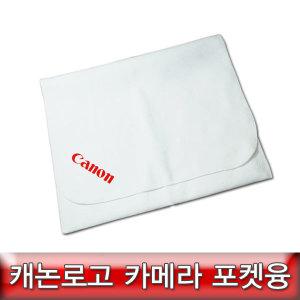 캐논 로고 포켓융/호환용/카메라 렌즈 보호 청소융