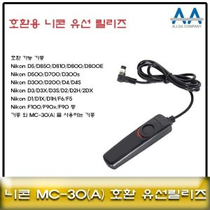 니콘 MC-30 호환 유선릴리즈/D5 D850 D500 호환가능