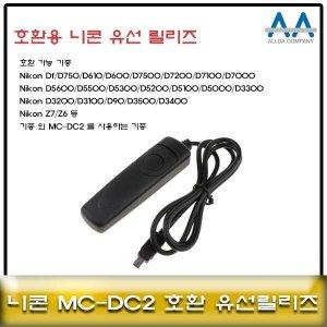 니콘 D750/D610/D600 호환 유선릴리즈 MC-DC2 호환용
