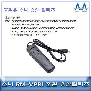 소니 RX100M6/RX100M5/RX100M4 호환 유선릴리즈RMVPR1