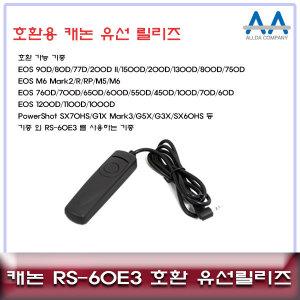 캐논 EOS 1500D/200D/800D 호환 유선릴리즈 RS-60E3