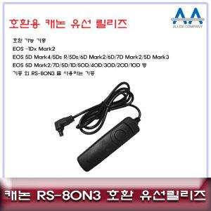 캐논 EOS 5Ds/5Ds R/6D Mark2/6D 호환 유선릴리즈80N3