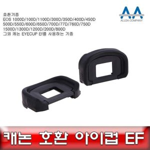 캐논 EOS 200D 2 호환 아이컵 Ef EOS 800D/750D/1000D
