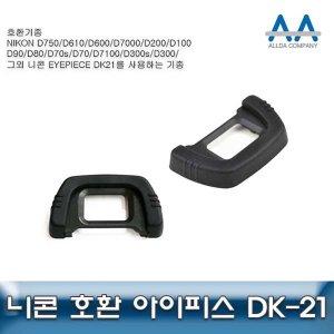 니콘 D750 호환 아이피스 DK-21 D610/D600/D7000/D200