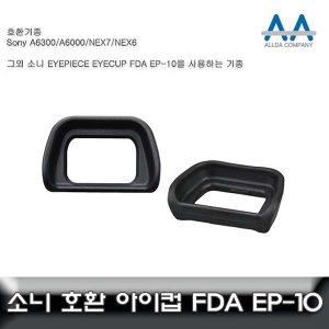 소니 알파 A6000 호환 아이피스/아이컵 FDA-EP10