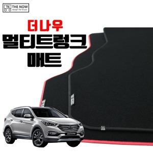 국내순정트렁크매트/자동차트렁크매트