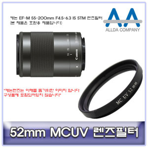 캐논 EF-M 55-200mm F4.5-6.3 IS STM 필터 52mm MCUV