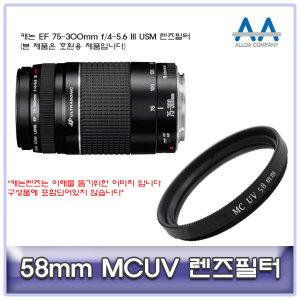 캐논 EF 75-300mm f/4-5.6 III USM 렌즈필터 58mmMCUV