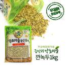 무공해청정지역 깐녹두 1kg 증안리약초마을 2019 햇곡