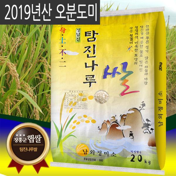 전남장흥 남외정미소 2019년산 현미/오분도미 20kg