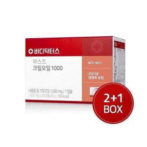 2+1  바디닥터스 인지질 58% 부스트 크릴오일 1000 30캡슐 (3개월분)