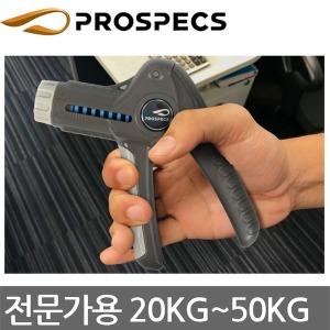 전문가용 고급형 강도조절 악력기 20~50kg