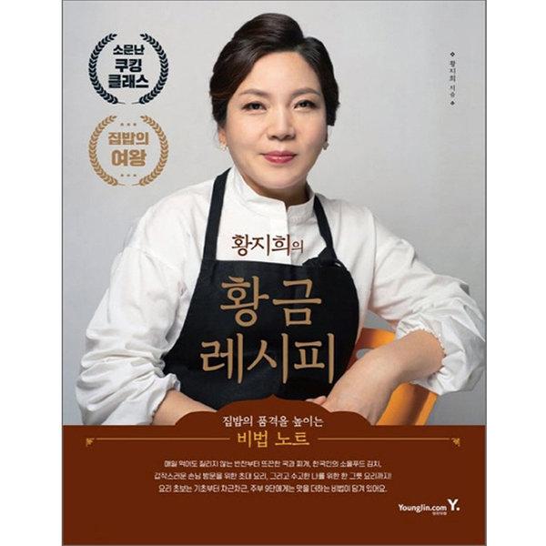 (영진닷컴) 황지희의 황금 레시피 - 집밥의 품격을 높이는 비법 노트