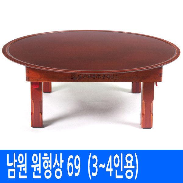 남원공방  원형 밥상 69  (3-4인용) - 전통 칠기 교자상