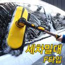 3S 세차밀대 세차걸레 세차용품 워시미트 F타입 BIG