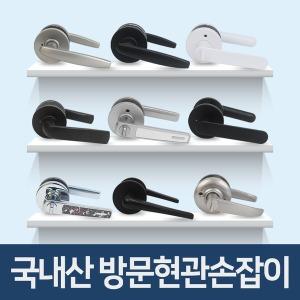 HK매직튼튼 국내산 방문현관손잡이
