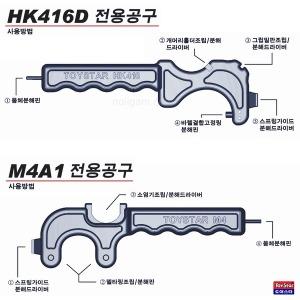 전용공구 HK416D/M4 분해공구 분해도구 분해 개조