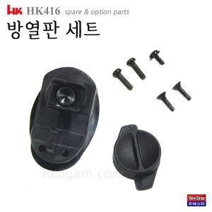 옵션 HK416D 방열판 세트/모터그립 416D 방열판세트