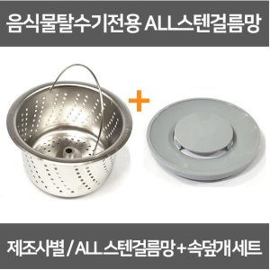 음식물탈수기용 올스텐거름망/스텐덮개/싱크대거름망