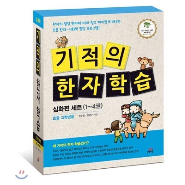 기적의 한자 학습 심화편 4권 세트  박수밀 강현구