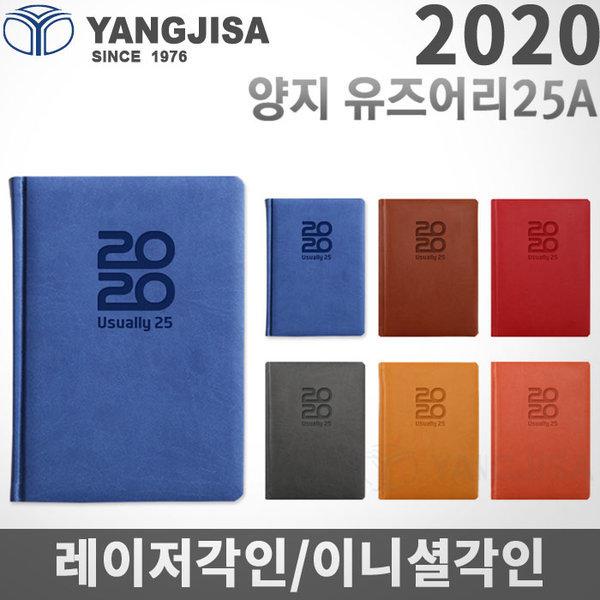 2020 양지 다이어리/유즈어리 25A/레이저각인/빠른배