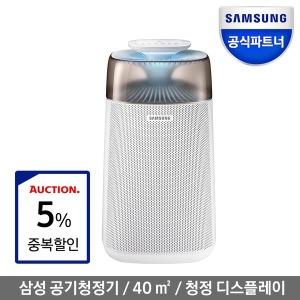 공식인증점 삼성 공기청정기 AX40N3030WMD 5%중복할인
