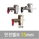 전기온수기 안전밸브(일반형 하향식)15A /안전변