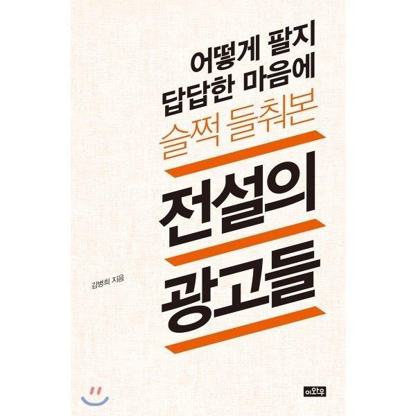 어떻게 팔지 답답한 마음에 슬쩍 들춰본 전설의 광고들   김병희