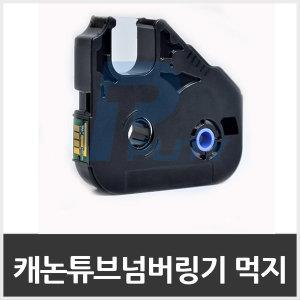 캐논 튜브넘버링기 TM-RC03BK 호환 먹지(리본카세트)