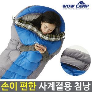 사계절 침낭 3kg 손이편한 입는 겨울 동계 캠핑침낭