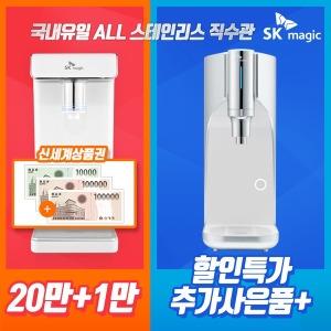 SK매직 정수기렌탈+상품권up+후기1만/식기세척기