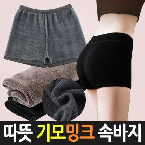 기모 속바지/융/밍크/면/겨울/끈나시/속치마/여성
