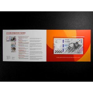 한국은행 이천원 2000원 평창 올림픽 기념 지폐(unc)