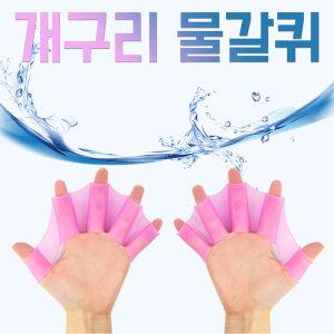 핑크 S사이즈 개구리 물갈퀴 어린이 물놀이용품