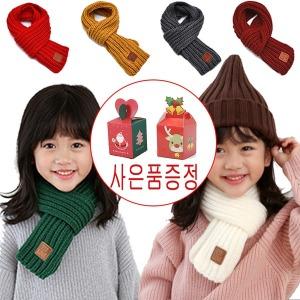 쁘띠목도리 미니 니트 목도리 유치원 어린이집 선물