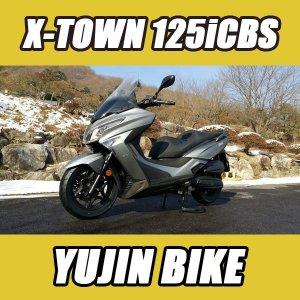 X-TOWN125i KYMKO킴코스쿠터 오토바이 유진바이크