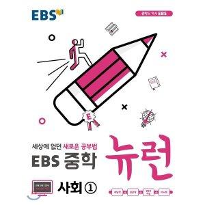 EBS 중학 뉴런 사회 1 (2020년용)  편집부