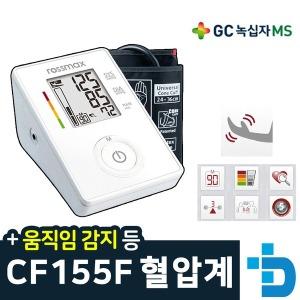 (가정용 혈압계) CF155F 디지털 혈압측정기