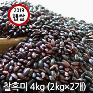 국산 찰흑미4kg (2kgx2개포장) 2019년산 햅쌀