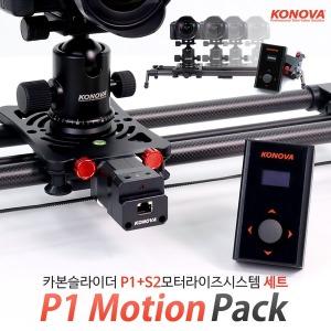 코노바 P1모션팩 P1카본슬라이더 S2전동시스템세트