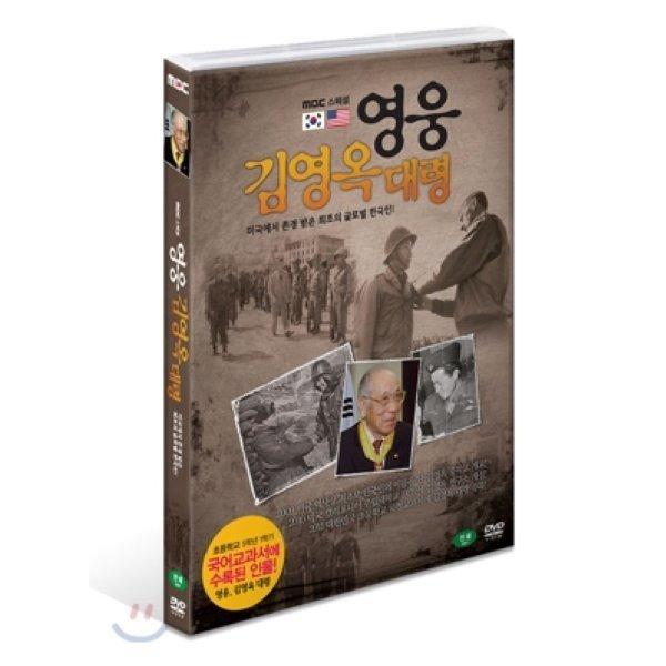 영웅 김영옥 대령 : MBC스페셜