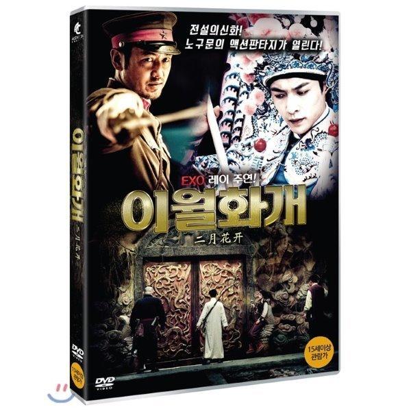 이월화개  감독 : 린난   출연 : 레이